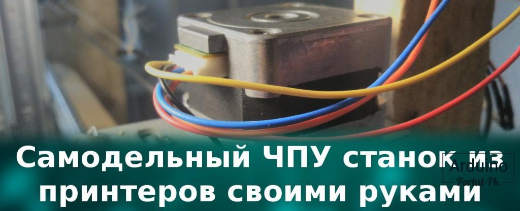 Первый ЧПУ станок из хлама.