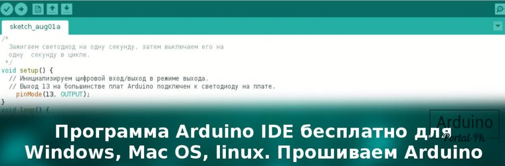 Программа Arduino IDE бесплатно для Windows, Mac OS, linux. Прошиваем Arduino