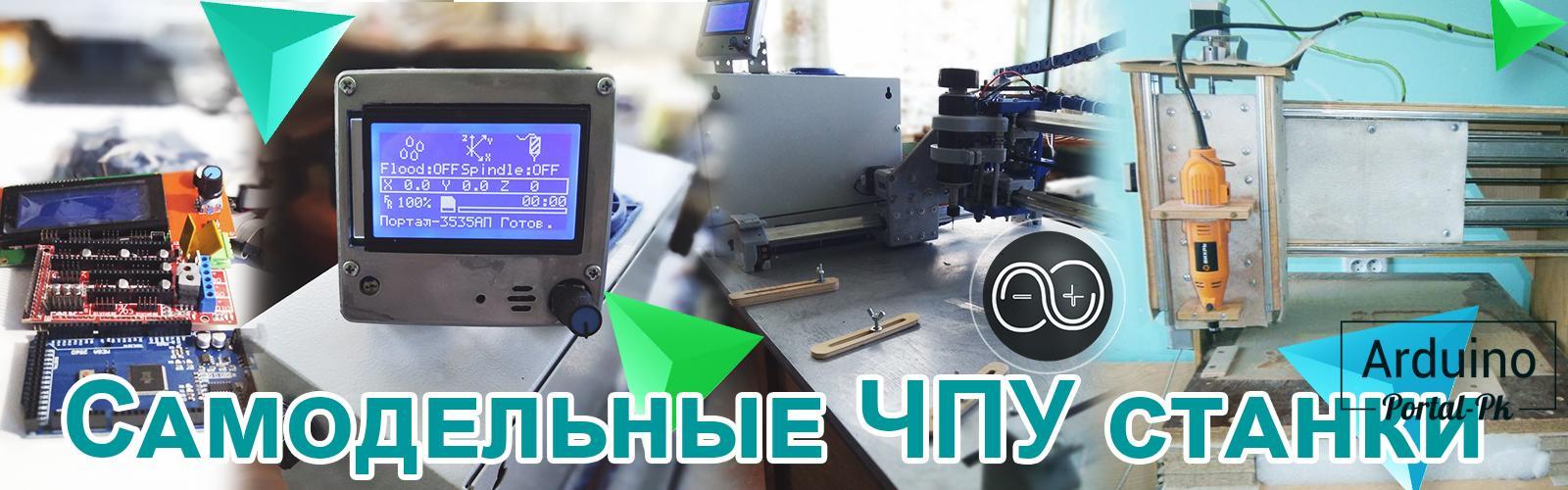 Разработка ЧПУ станков на Arduino.