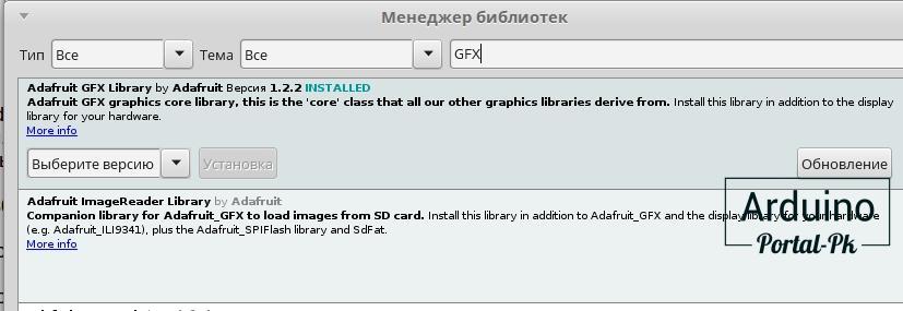 """Аналогично установите вторую библиотеку, для этого в поле поиска укажите """"GFX"""""""