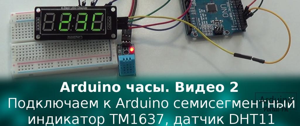 Arduino Timer/Clock - Arduino Forum - Index