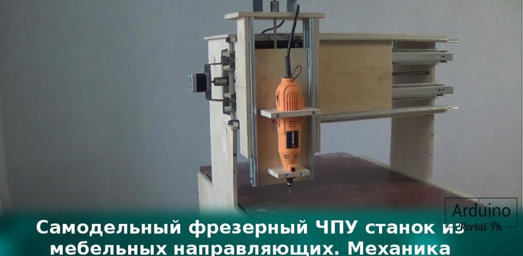 .Самодельный фрезерный ЧПУ станок из мебельных направляющих. Механика